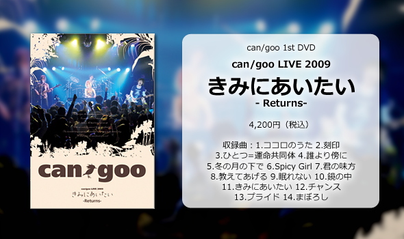can/goo 1st DVD『can/goo LIVE 2009 きみにあいたい -Returns-』発売