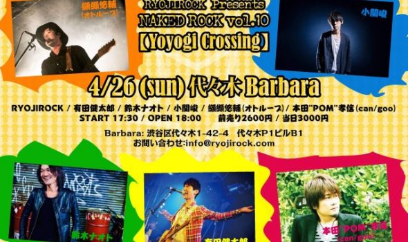 4/26『RYOJIROCK Presents NAKED ROCK VOL.10』に出演決定!